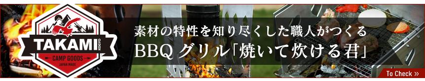 素材の特性を知り尽くした職人がつくるBBQグリル「焼いて炊ける君」