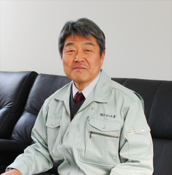 有限会社 タカミ工業 代表取締役社長 田中 実